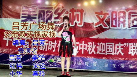 吕芳广场舞 原创 舞团队演示《夫妻双双把家还》