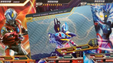 奥特曼卡片X档案荣耀版第五弹 银河奥特曼VS超级芝顿SSR卡