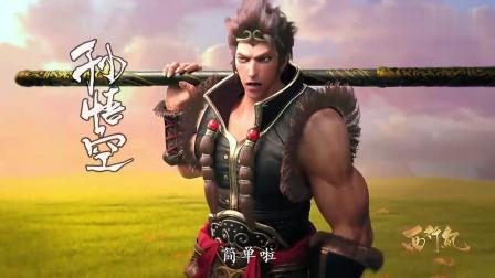 西行纪:杀心观音蔑视孙悟空,如来却夸他拥有光魂的大妖,心存正义!