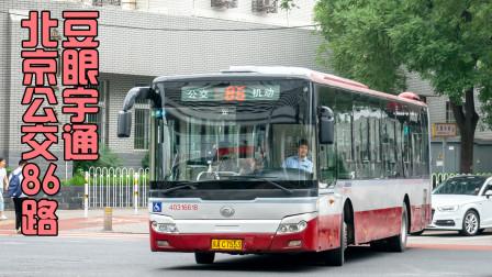 【北京公交】豆眼宇通 86路ZK6126HGC 进出站/走行音 康明斯ISBE4+225B/Allison-T270R