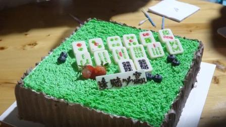 大哥过生日,郭燕做了个麻将蛋糕,真是知父莫若女(68)