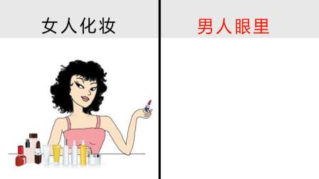 """男人眼里的""""女人化妆"""",原来是这样的!2张图爆笑对比"""