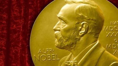 撕撕诺贝尔奖的冷知识