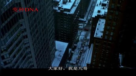 几分钟看完美国科幻片《变种DNA》
