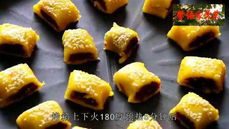 美食分享,豆沙一口酥中式甜点的最佳选择之一,滋味细密绵甜,一口酥到掉渣