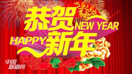 新年到,送你一张《新年贺卡》祝您2018财源滚滚吉祥如意!