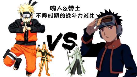 火影忍者:鸣人vs带土!不同时期的战斗力对比