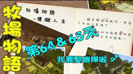 【媛媛】我的世界:牧场物语 第64~65天