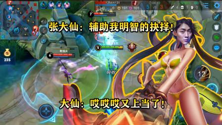 张大仙:辅助我明智的抉择!辅助:那为何总是双双把家还啊!