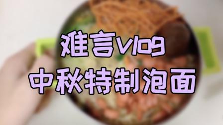 难言vlog:这也太美味了吧,言氏自制泡面!