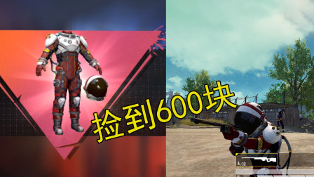 大盗:捡到600块,轻松拿下太空人,我见光子必辱之