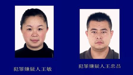 赏金20万!两名安徽籍涉黑恶逃犯照片公布 警方重金悬赏缉捕