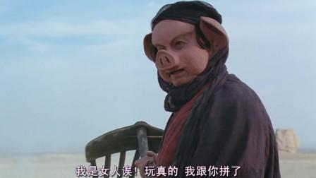 猪八戒打不过牛魔王,竟然使出绝招美人计,这场面真是没眼看!