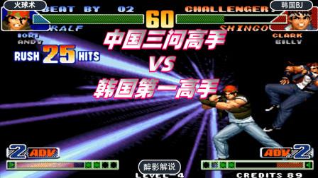 拳皇98c:中韩高手三问终极对抗,谁才是真正的王者