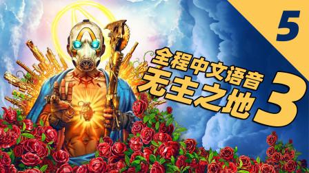 老戴《无主之地 3 中文语音》05 头号大案 黄金雕像