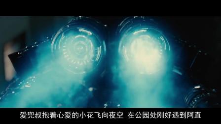 柯兜说故事 犬屋敷 外星人降临改造神秘机器人