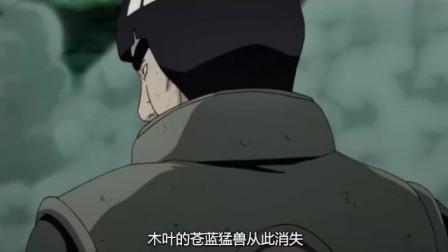 火影忍者:苍蓝猛兽就此消失?凯用八门吊打斑证明自己