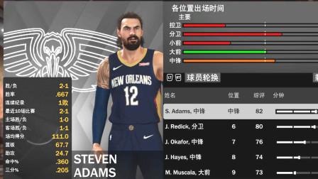 亚当熊NBA2K20 传奇经理05:神操作!垃圾合同换到亚当斯加到期合同
