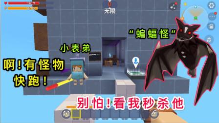 """迷你世界:天下无敌的大表哥,遇到了""""蝙蝠怪"""",却直接被秒杀了"""