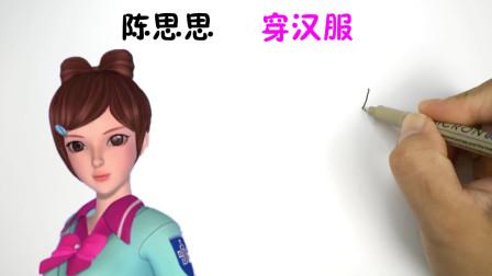 叶罗丽陈思思穿上汉服会是什么样子?打开一看太美了