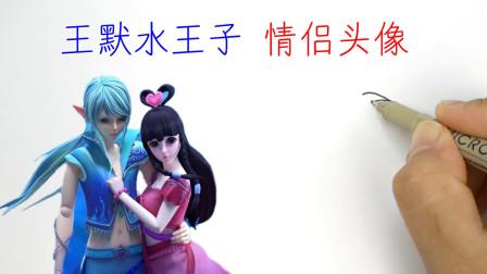 王默水王子共同的情侣头像会是什么样子?打开一看太甜了!