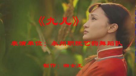 永州职院舞蹈队《九儿》Led舞台背景视频02  制作:湘女王