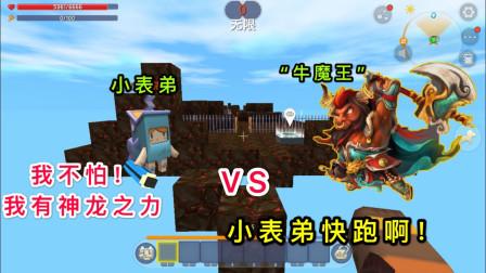 """迷你世界:挑战新BOSS""""牛魔王"""",小表弟使用神龙之力,一拳击杀"""