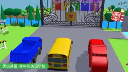 校车垃圾车卡车要回家,没带钥匙怎么办?需要闯关赢钥匙。