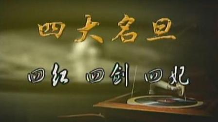 绝版赏析:四大名旦《四红.四剑.四妃》第一集