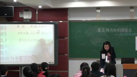 小学语文名师示范课:《零花钱与我们的生活》(中)