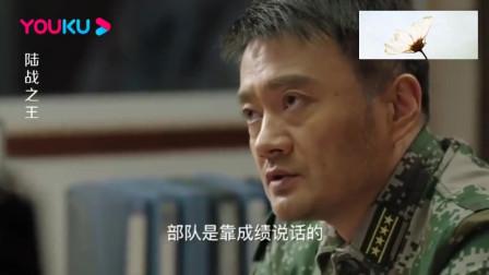 陆战之王:新兵不服找旅长告状,旅长直接把军长电话给他