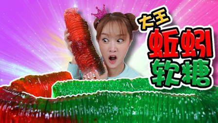 嘿基尼 大王蚯蚓来了?使用巨大管子手工制作超级大的蚯蚓软糖