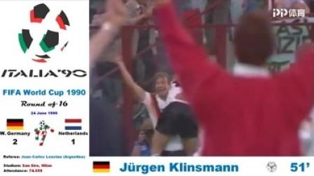 德国VS荷兰五大经典进球:阿里汉炮弹远射 范巴斯滕绝杀
