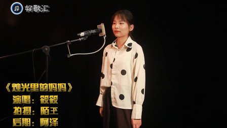 筱筱倾情演唱《烛光里的妈妈》感人至深,全程流泪听完,送给母亲