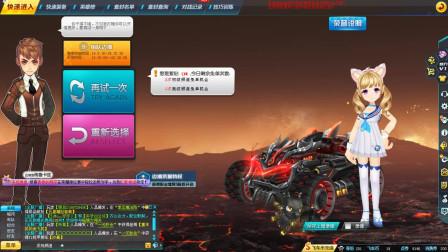 QQ飞车:最新款雷诺皮肤地狱雷诺,血红色的车头和轮胎速度超快!