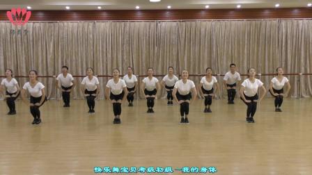 快乐舞宝贝(2019.9)初级—北京师资班2