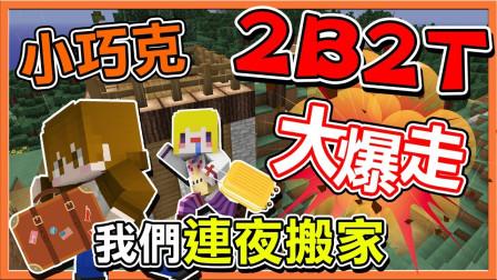 【巧克力】『Minecraft 2B2T生存』小巧克大爆走?我们连夜搬家啦!