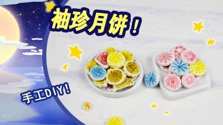 一口吃八十个!自制超小中秋月饼【袖珍陶瓷系列二】最爱豆沙味月饼