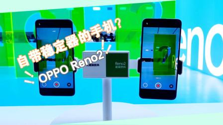 Reno2现场视频体验:防抖性能升级,外观风格依旧