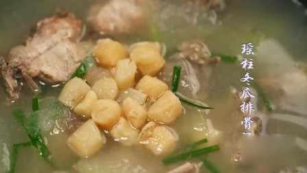 瑶柱冬瓜排骨汤是老广人的最爱,冬瓜和瑶柱堪称完美!