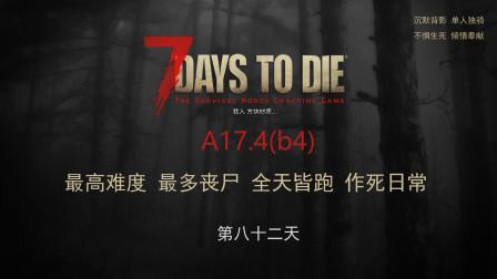 七日杀A17.4最高难度日常第82期(家中整理完毕再来任务一波)