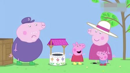小猪佩奇:佩奇对着许愿井许愿