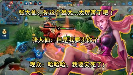 """张大仙又在青铜局""""坑蒙拐骗""""观众:被卖了还要帮数钱!"""