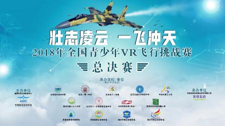 2018年VR飞行挑战赛花絮