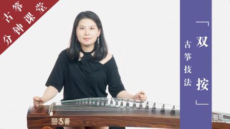 新爱琴【古筝分钟课堂】第36课 古筝技法《双按》教学