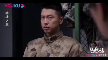 陆战之王:牛努力质疑作训科目,于大雷被杨俊宇俘虏,张能量懵了