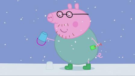 猪爸爸随意制作了一个冰雪堡
