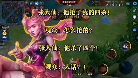 张大仙:他抢了我的四杀!观众:怎么抢的?大仙:他杀了四个!