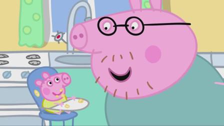 猪爸爸正在逗小宝宝开心