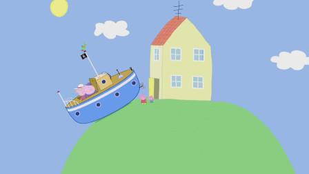 猪爷爷的轮船搁浅在了佩奇家门口